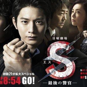 S: Saigo no Keikan (2014) photo