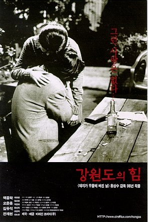 The Power of Kangwon Province (1998) poster