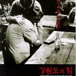 The Power of Kangwon Province (1998) photo