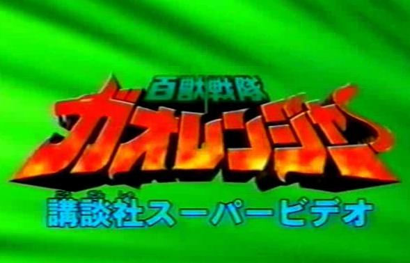 Hyakujuu Sentai Gaoranger Super Video: Showdown! Gaoranger vs. Gao Silver (2001) poster