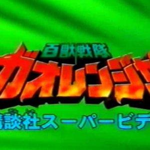 Hyakujuu Sentai Gaoranger Super Video: Showdown! Gaoranger vs. Gao Silver (2001) photo