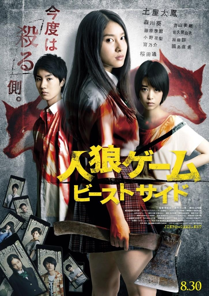 The Werewolf Game: The Beast Side (2014) Subtitle Indonesia