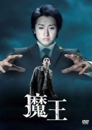 Maou (2008) poster