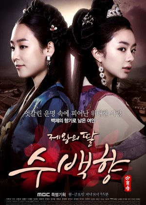 The King's Daughter, Soo Baek Hyang