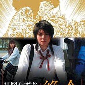 Kazuo Umezu's Horror Theater: Bug's House (2005) photo