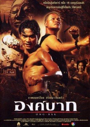 Ong Bak (2003) poster