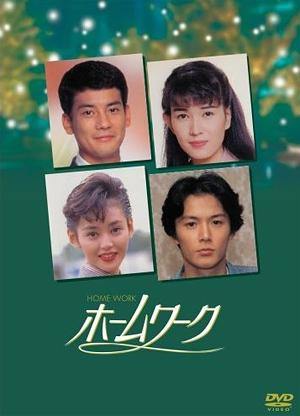 Homework (1992) poster