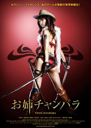 Chanbara Beauty: The Movie