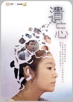 Forgotten (2012) poster