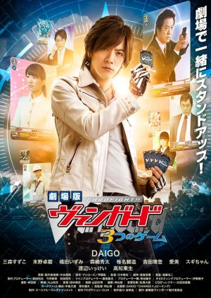 Cardfight!! Vanguard the Movie: A Game of Three