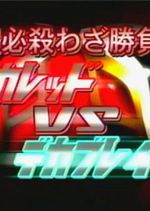 Tokusou Sentai Dekaranger Super Video: Super Special Technique Showdown! DekaRed vs. DekaBreak