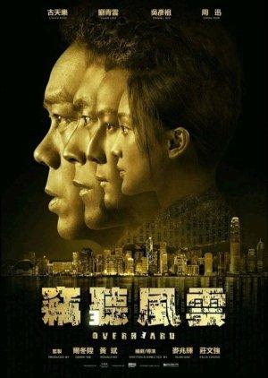 Overheard 3 (2014) poster