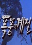 1990's Korean Dramas