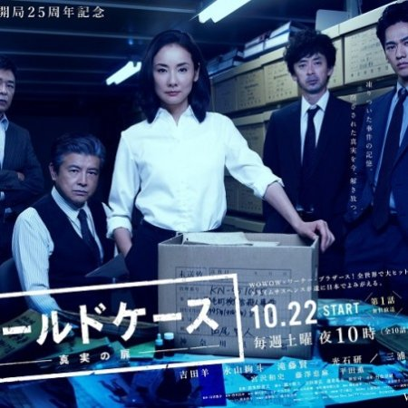 Cold Case: Shinjitsu no Tobira (2016) photo