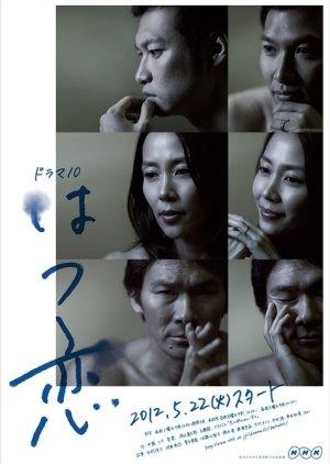 Hatsukoi (2012) poster