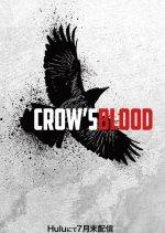Crow's Blood (2016) photo