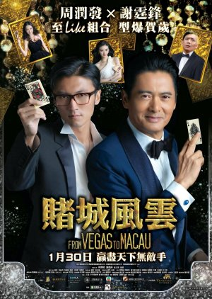 From Vegas to Macau (2014) poster