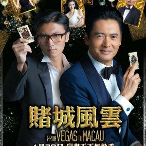 From Vegas to Macau (2014) photo