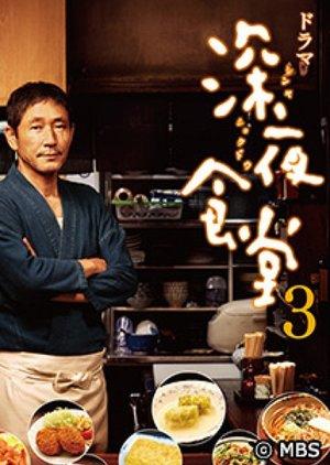 Shinya Shokudo Season 3 (2014)