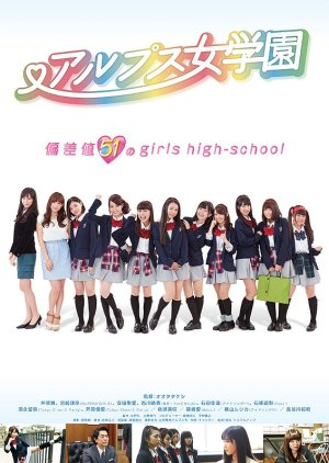 Alps a Girls High School (2014) poster