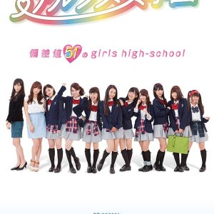 Alps a Girls High School (2014) photo