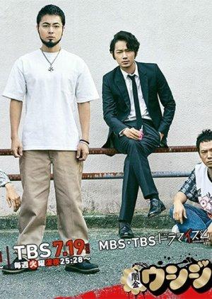 Yamikin Ushijima-kun Season 3
