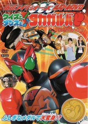Kamen Rider OOO Hyper Battle DVD: Quiz, Dance, and Takagarooba!?