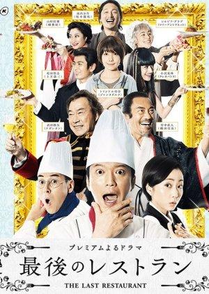 Saigo no Restaurant (2016) poster