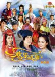 My Favourite Chinese Dramas