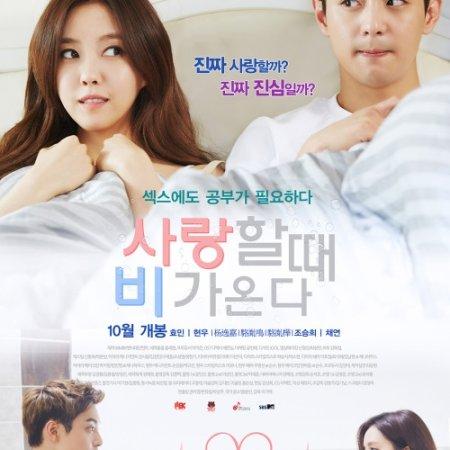 Sweet Temptation (2015)