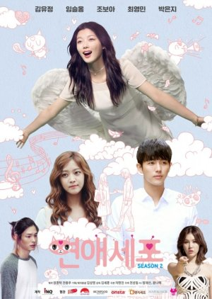 Love Cells 2 (2015) poster