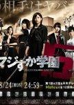 Japanese Gangster YANKEE Titles