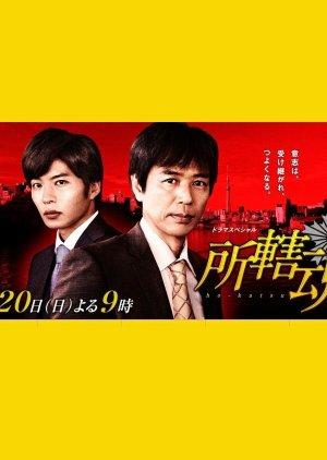 Shokatsu Damashii (2015) poster