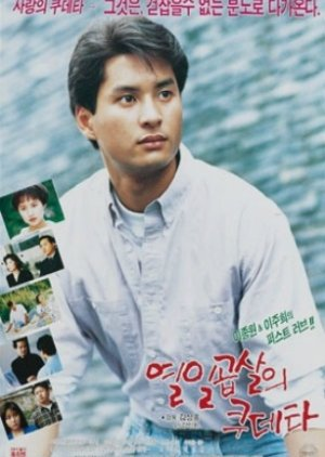 Teenage Coup d'Gras (1991) poster