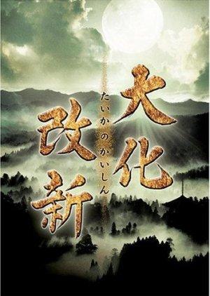 Taika no Kaishin (2005) poster