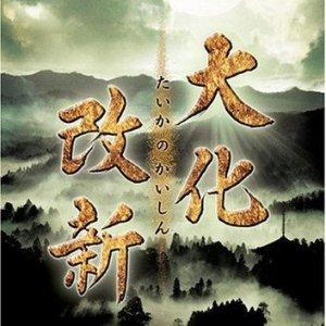 Taika no Kaishin (2005) photo