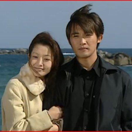 Goodbye My Love (1999) photo