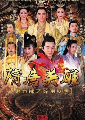 Heroes of Sui and Tang Dynasties 5 (2015) poster