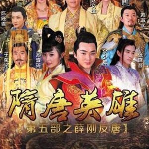 Heroes of Sui and Tang Dynasties 5 (2015) photo