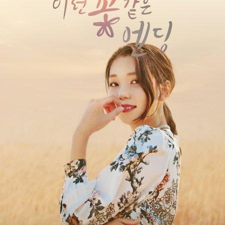Flower Ever After (2018)