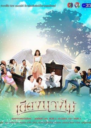 Tieng Narng Mai (2017) poster