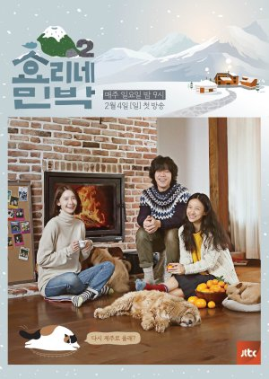 Hyori's Bed And Breakfast: Season 2 (2018) poster
