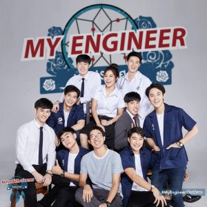 My Engineer (2020)