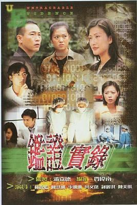Untraceable Evidence (1997) poster
