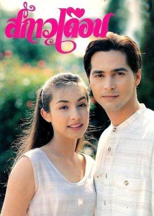 Sa Kao Duen (1995) poster