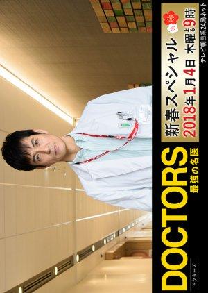 Doctors Saikyo no Meii Shinshun Supesharu