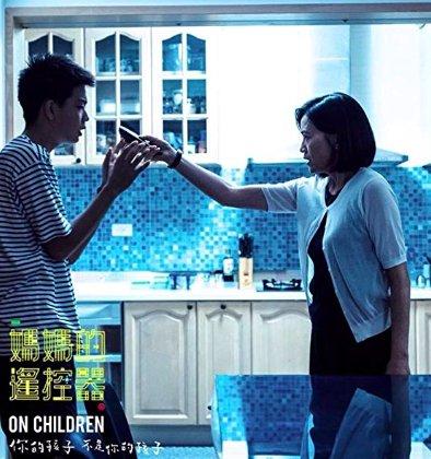On Children (2018) photo