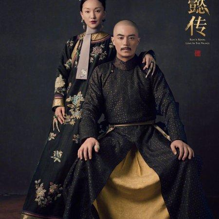 Ruyi's Royal Love in the Palace (2018) photo
