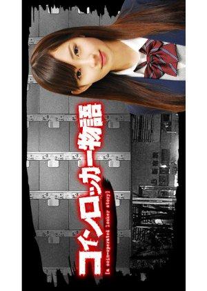 Koinrokkaa monogatari (2008) poster