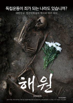 Haewon (2018) poster